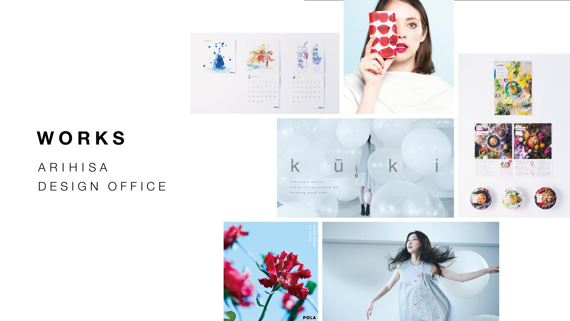 WORKS / ARIHISA DESIGN OFFICE